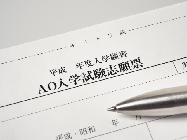 「AO入試」とは何か?