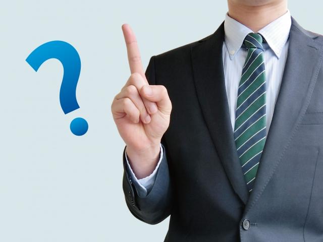 「想定内」「想定外」の二種類の質問に対応する