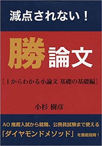 塾長の新刊『減点されない!勝論文』絶賛発売中!