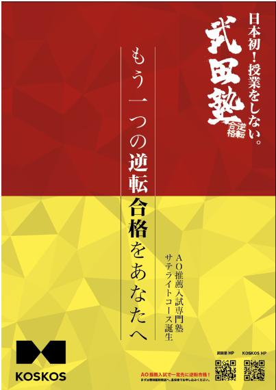 武田塾生必見!「KOSKOSサテライト校コース」ポスター完成