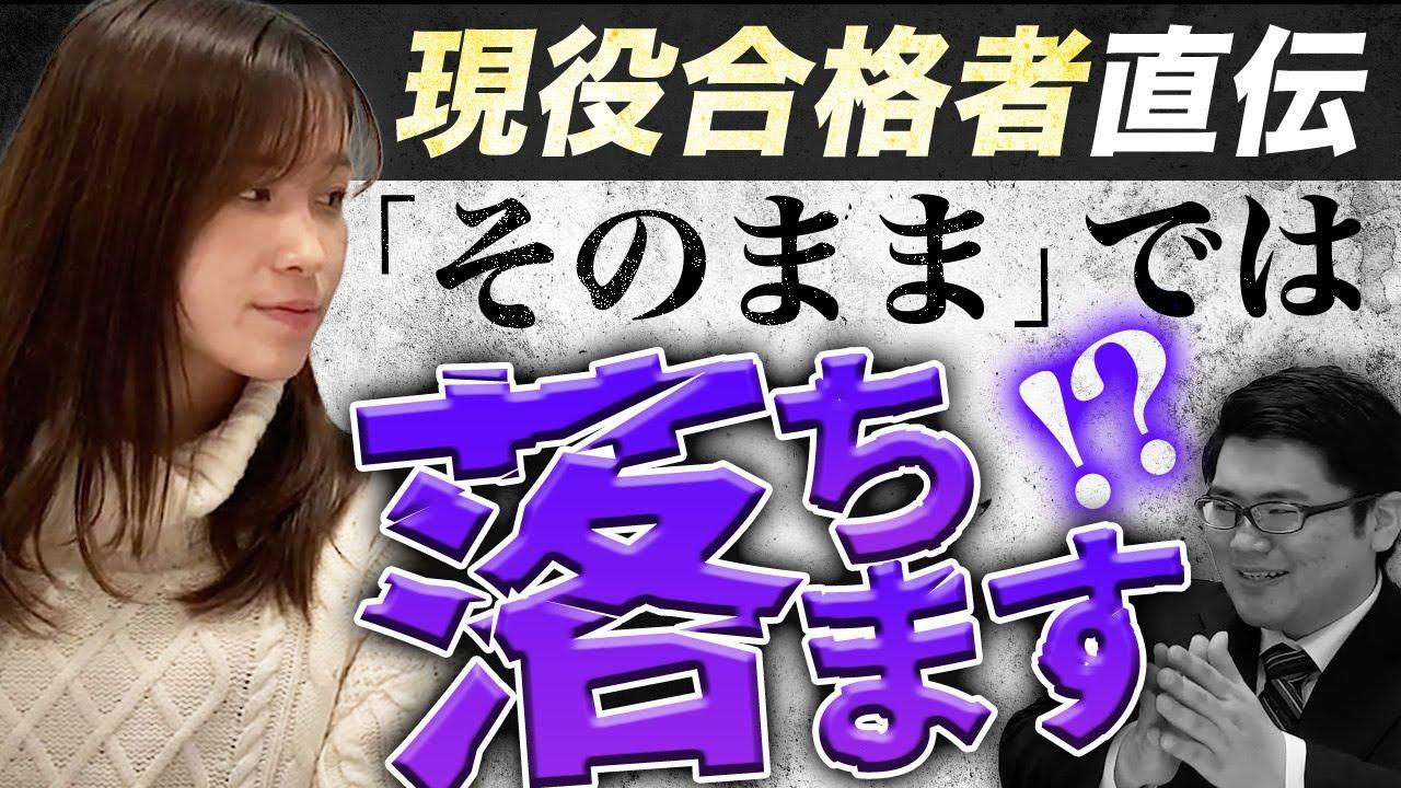 独占対談!慶應SFC現役合格者に聞く!絶対に突破できるようになる入試学部の両立のコツ3選!