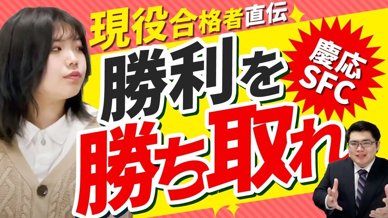独占対談!慶應SFC現役合格者に聞く!「ぶっちゃけ実績がないと不合格?」SFCが求める人材とは?