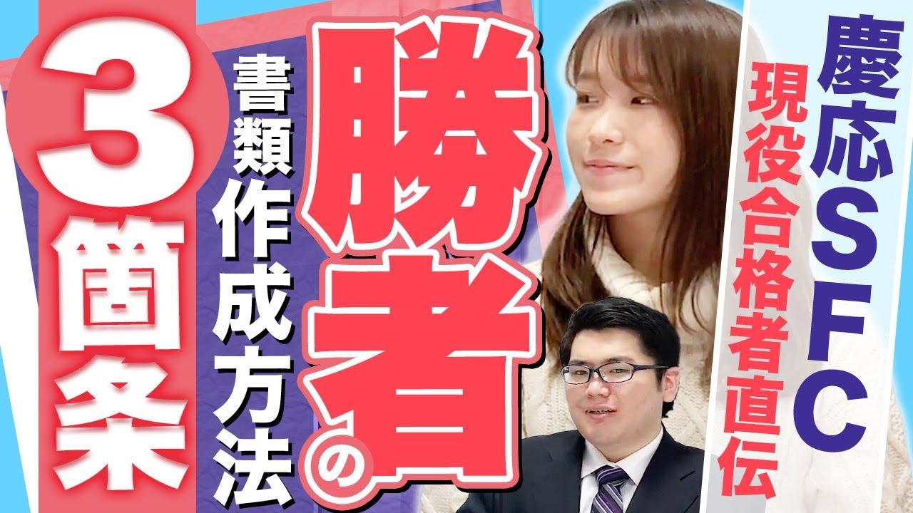 独占対談!慶應SFC現役合格者に聞く!倍率7.8倍を突破した勝者の書類作成3箇条!