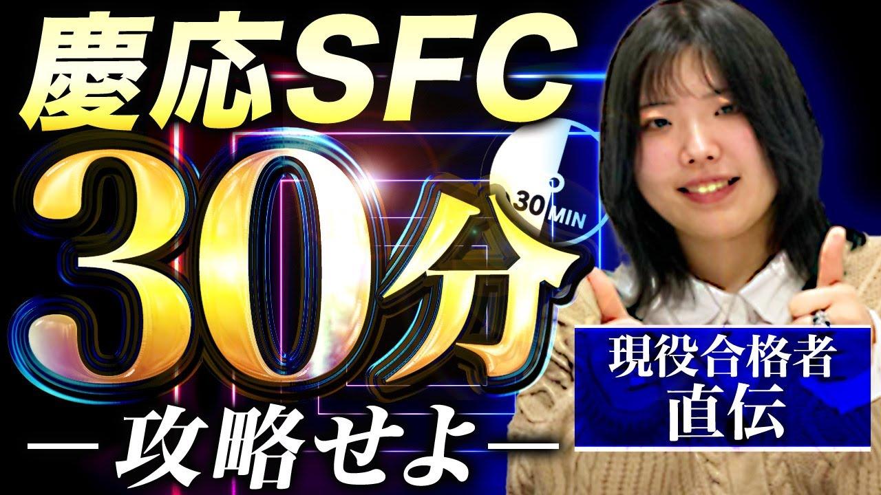 独占対談!慶應SFC現役合格者に聞く!入試業界最難関!慶應SFC30分面接攻略法!
